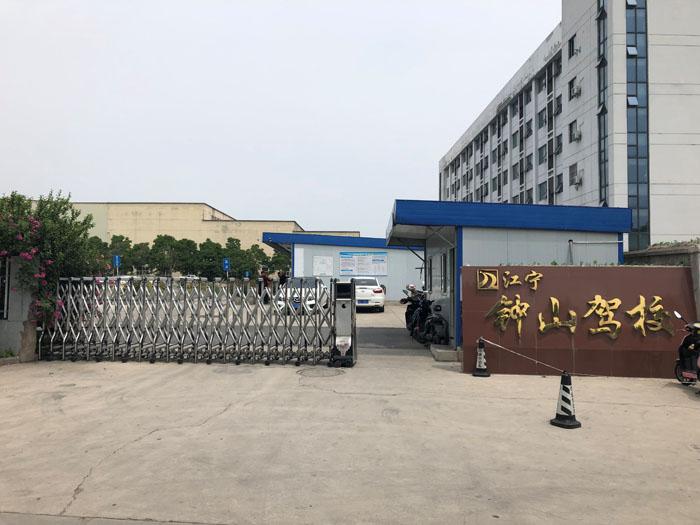 <span>南京江宁钟山驾校</span>